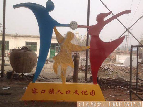 人口文化园雕塑,计生主题雕塑